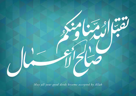 arabic calligraphy wishes of a prosperous year