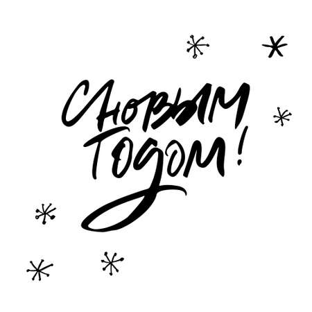 New Year lettering in Russian - S Novym Godom! Handwritten design for greeting cards and gifts.