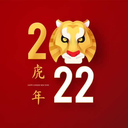 Illustration for Happy Chinese New Year, 2022 the year of the Tiger. Papercut design with tiger head characte. Chinese text means The year of the Tiger. - Royalty Free Image