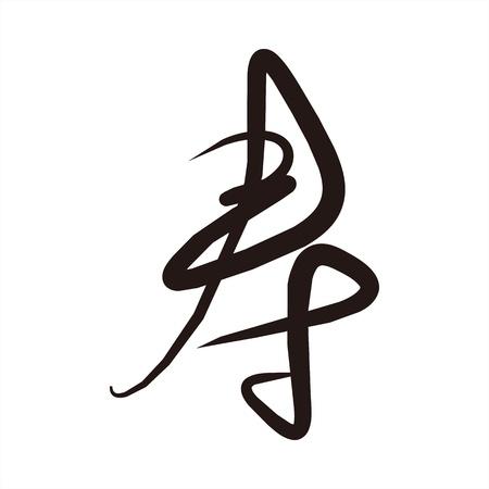 Illustration pour Chinese character Shou for longevity - image libre de droit