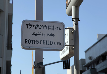 TEL AVIV, ISRAEL - AUGUST 27, 2015: Rothschild Boulevard street sign in Tel Aviv, Israel. It's one of the most expensive streets in the city and a main tourist attraction in Tel Aviv, Israel