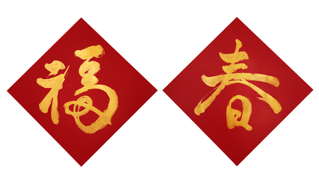Chinese New Year couplets, decorate elements for Chinese new year. Translation: Fu meaning good fortune, Chun meaning spring.