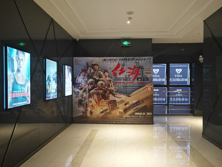 Zhongshan,China-March 8,2018:posters of the recent movies,the middle one is Operation Red Sea which brings more than 490 millions of US dollars Box-office already and it's still growing,Dante Lam is the director.