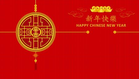 Illustration pour Happy Chinese New Year. circle lucky symbol and Xin Nian Kual Le is character for congratulatory CNY festival. asian holiday. vector illustration - image libre de droit