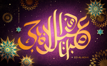 Eid-Al-Adha Mubarak calligraphy, happy sacrifice feast in arabic calligraphy with geometric floral design