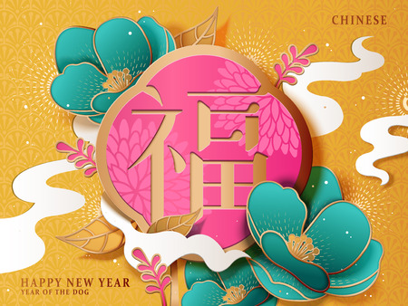 Illustration for Chinese New Year poster, Fortune word in Chinese on fuchsia board and turquoise flower isolated on yellow background - Royalty Free Image
