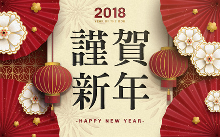 Illustration pour Japanese New Year poster, Happy new year in Japanese word with paper art fans, lanterns and flowers - image libre de droit