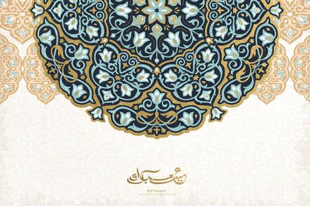 Illustration pour Eid Mubarak calligraphy design with arabesque pattern on beige background - image libre de droit