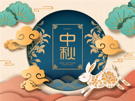 Mid Autumn Festival in paper art style with its Chinese name in the middle of moon, lovely rabbit and clouds elements