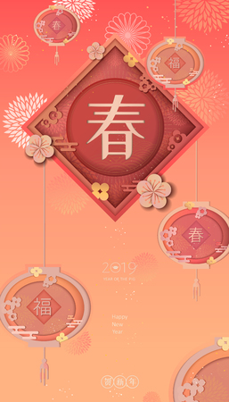 Illustration pour Spring and fortune word in Chinese on spring couplet and lanterns in paper art style - image libre de droit