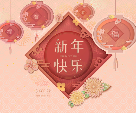 Illustration pour Chinese new year design with Happy new year words and fortune in Chinese on spring couplet and lanterns in paper art style - image libre de droit