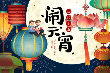 Illustration pour The lantern festival with colorful traditional lanterns and full moon scenery, holiday's name and date in Chinese calligraphy - image libre de droit
