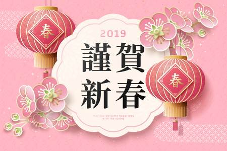 Illustration pour Japan new year poster with sakura and red lanterns, Happy spring festival and spring words written in Hanzi - image libre de droit