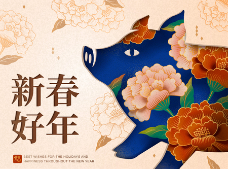 Illustration pour Lunar new year poster template with wishing you a good year and fortune written in Chinese characters, blossom piggy decoration - image libre de droit