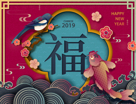 Illustration pour Chinese new year design with koi carps and pica pica in paper art style, fortune word written in Hanzi - image libre de droit
