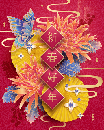Ilustración de Lunar new year chrysanthemum and butterfly decorations poster with happy Chinese new year written on spring couplets in Hanzi - Imagen libre de derechos
