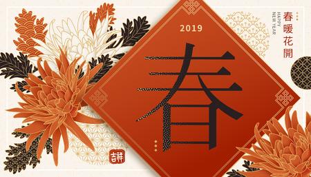 Ilustración de Graceful lunar year design with spring and auspicious word written in Hanzi on spring couplet, chrysanthemum background - Imagen libre de derechos