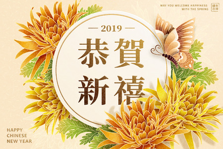 Illustration pour Lunar new year chrysanthemum and butterfly decorations poster with Happy new year written in Hanzi on beige background - image libre de droit