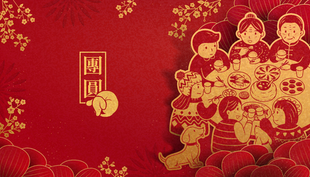 Illustration pour Heartwarming reunion dinner during lunar new year in paper art, get together written in Chinese characters - image libre de droit