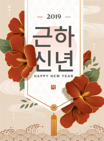 Illustration for Korean new year design with hibiscus decorations, Happy New Year and fortune words written in hangul - Royalty Free Image