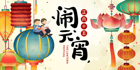 Illustration pour The lantern festival with lovely family sitting on colorful lanterns with holiday's name and date in Chinese calligraphy - image libre de droit