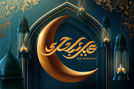 Illustration pour Eid mubarak calligraphy with arch and 3d illustration fanoos in blue tone, happy holiday written in Arabic - image libre de droit