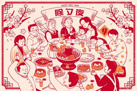 Illustration pour Extended family lively reunion dinner in line style, Chinese text translation: spring and new year's eve - image libre de droit