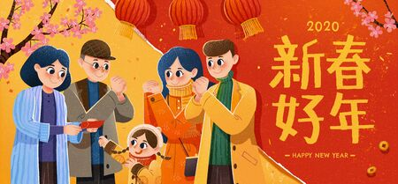 Illustration pour Visiting relatives during spring festival, Chinese text translation: Happy lunar year - image libre de droit