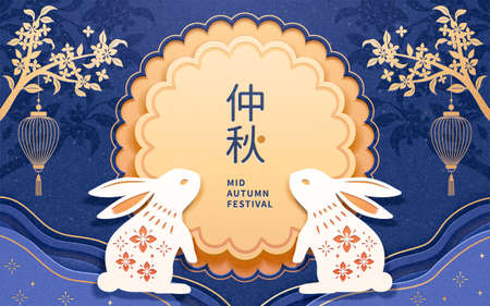 Ilustración de Greeting illustration with paper cut rabbits looking at flower shaped moon, translation: the middle month of autumn in lunar calendar - Imagen libre de derechos