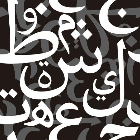 Illustration pour Beautiful vector seamless pattern with cursive Arabic letters - image libre de droit