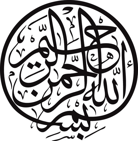 Illustration pour Islamic calligraphy black on white background - translation  In the Name of God, Most Gracious, Most Merciful - image libre de droit