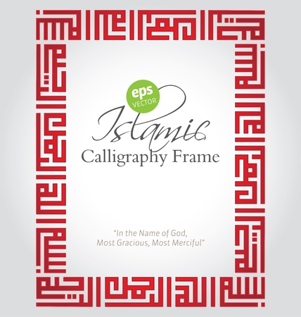 Illustration pour Islamic Calligraphy Frame with the Phrase - In the Name of God, Most Graceful, Most Merciful - image libre de droit