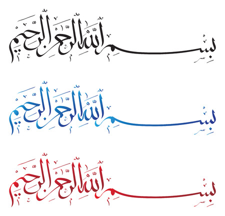 Illustration pour Islamic basmalah calligraphy meaning, In the name of God, most gracious, most merciful - image libre de droit
