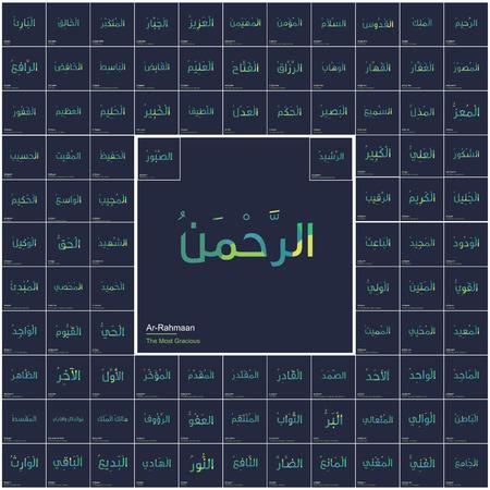 Illustration pour Ninty nine names of Allah typography - image libre de droit