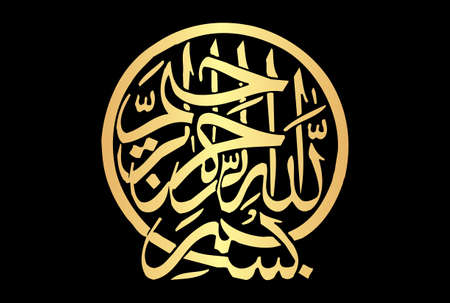 """Illustration pour Arabic Calligraphy of Bismillah Hirrahman Nirrahim, Translate: """"In the name of Allah, The Most Gracious and The Most Merciful"""". - image libre de droit"""