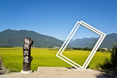 Photo pour Taitung attractions paddy field Landmark - image libre de droit