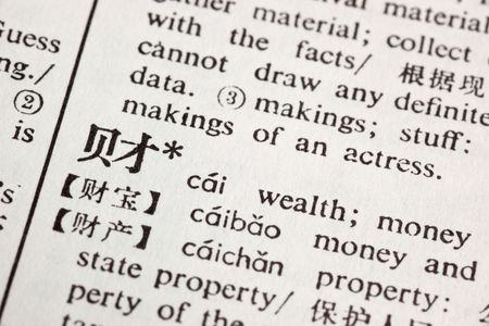 Wealth written in Chinese in a Chinese-English translation dictionary