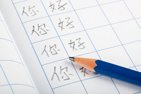 Practice writing Hello in chinese on a worksheet