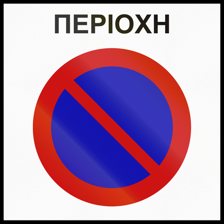 Greek traffic sign: No parking zone. The greek word means zone.