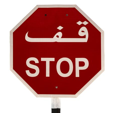 Photo for Isolated bilingual arabic-english STOP sign in Oman - Royalty Free Image