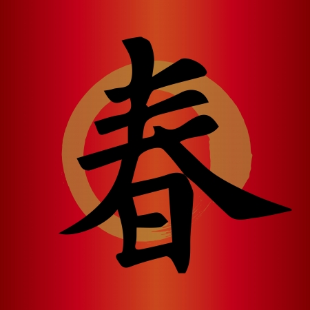 Chinese character for  good fortune Chinese new year