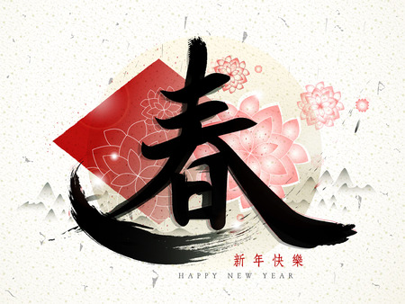 Illustration pour Spring in traditional Chinese words written in calligraphy - image libre de droit