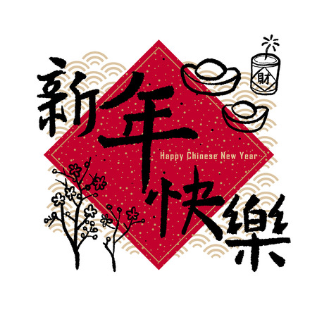 Chinese festival couplets with Happy Chinese New Year words