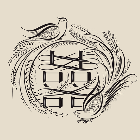 Chinese word calligraphy design - double happiness in chinese with birds