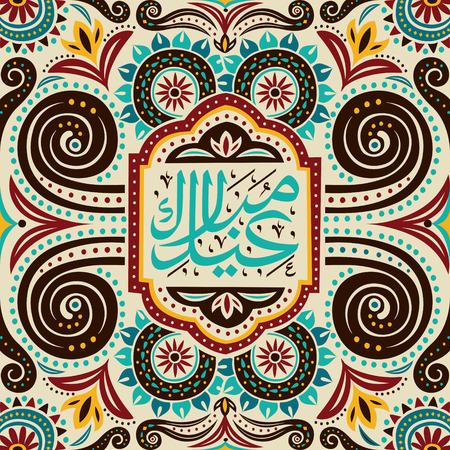 Illustration pour Arabic calligraphy design of text Eid Mubarak for Muslim festival. Elegant floral element. - image libre de droit
