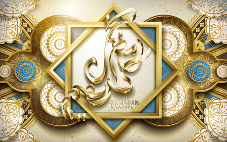 Illustration pour Ramadan Kareem calligraphy in two frames, with complicated Islamic pattern, beige background - image libre de droit