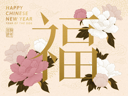 Illustration pour Chinese New Year Design, elegant and classisc peony elements with fortune and happy dog year in Chinese word, beige background - image libre de droit