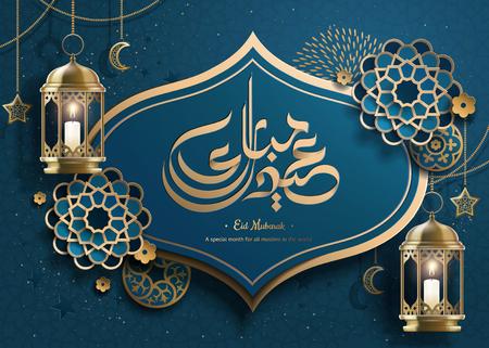Illustration pour Eid Mubarak calligraphy with lanterns and floral designs in paper art style - image libre de droit