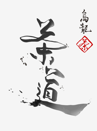 Illustration pour Oolong tea and Tea ceremony written in Chinese calligraphy with some ink strokes - image libre de droit