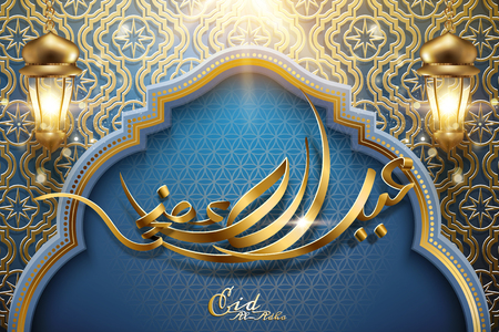 Eid Al Adha calligraphy design with glittering fanoos on carved floral decorations in 3d illustration